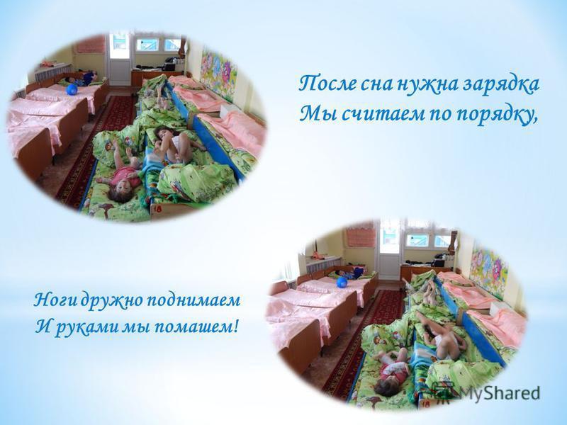 После сна нужна зарядка Мы считаем по порядку, Ноги дружно поднимаем И руками мы помашем!