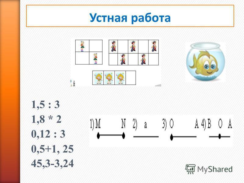 Математику уже затем учить надо, что она ум в порядок приводит. (М.В. Ломоносов)