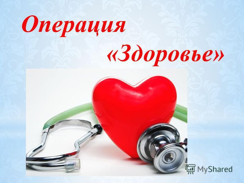 Операция «Здоровье»