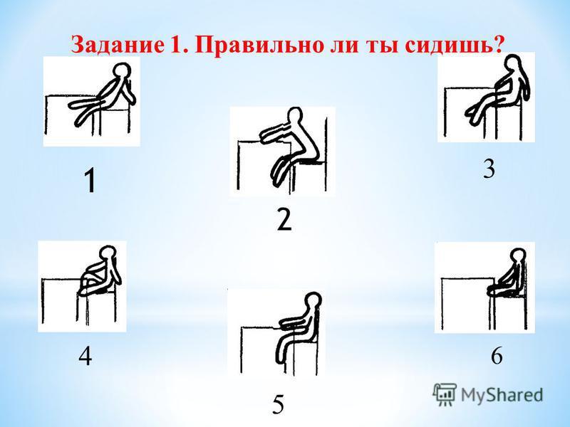 1 2 3 4 5 6 Задание 1. Правильно ли ты сидишь?