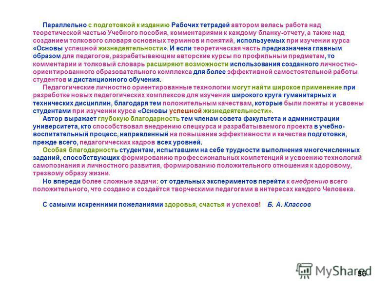 86 Параллельно с подготовкой к изданию Рабочих тетрадей автором велась работа над теоретической частью Учебного пособия, комментариями к каждому бланку-отчету, а также над созданием толкового словаря основных терминов и понятий, используемых при изуч