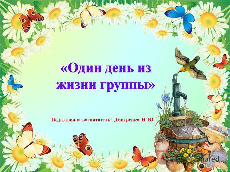 Подготовила воспитатель: Дмитренко Н. Ю.