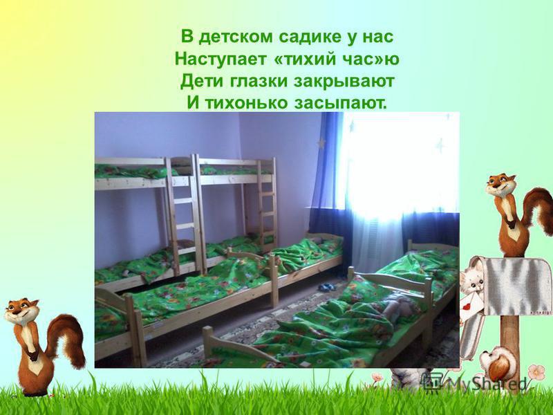 В детском садике у нас Наступает «тихий час»ю Дети глазки закрывают И тихонько засыпают.