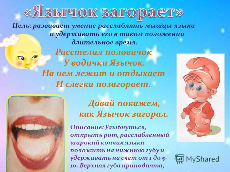 Описание: Улыбнуться, открыть рот, расслабленный широкий кончик языка положить на нижнюю губу и удерживать на счет от 1 до 5- 10. Верхняя губа приподнята, не касается поверхности языка.