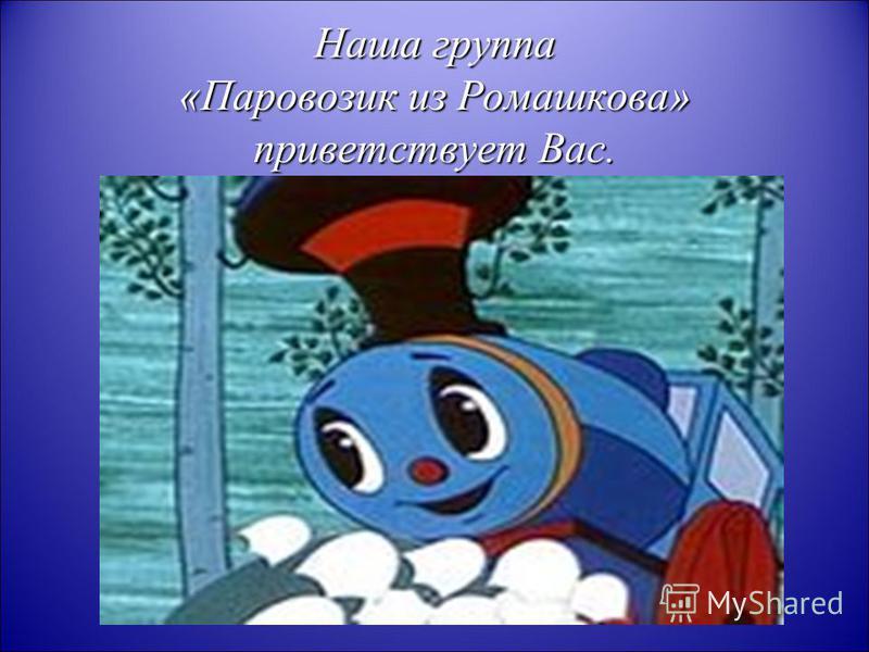 Наша группа «Паровозик из Ромашкова» приветствует Вас.