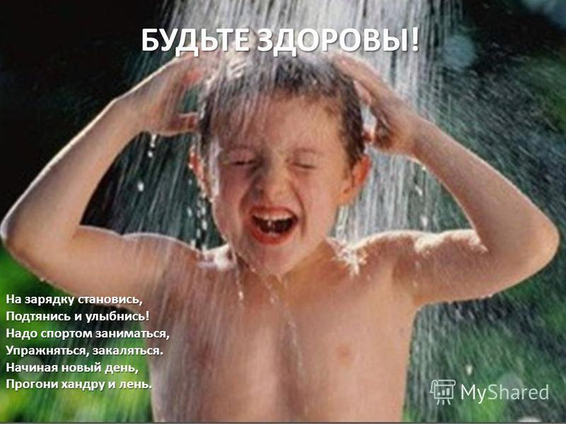 На зарядку становись, Подтянись и улыбнись! Надо спортом заниматься, Упражняться, закаляться. Начиная новый день, Прогони хандру и лень. БУДЬТЕ ЗДОРОВЫ!