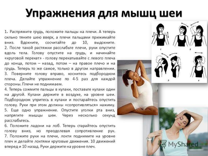 Упражнения для мышц шеи 1. Распрямите грудь, положите пальцы на плечи. А теперь сильно тяните шею вверх, а плечи пальцами прижимайте вниз. Вдохните, сосчитайте до 10, выдохните. 2. После такой растяжки расслабьте плечи, руки опустите вдоль тела. Голо