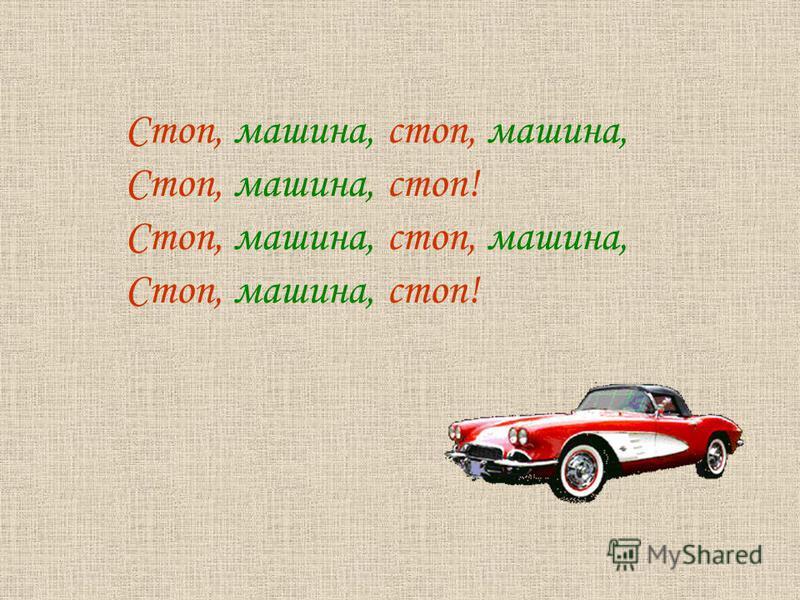 Стоп, машина, стоп, машина, Стоп, машина, стоп! Стоп, машина, стоп, машина, Стоп, машина, стоп!