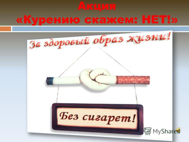 Акция «Курению скажем: НЕТ!»