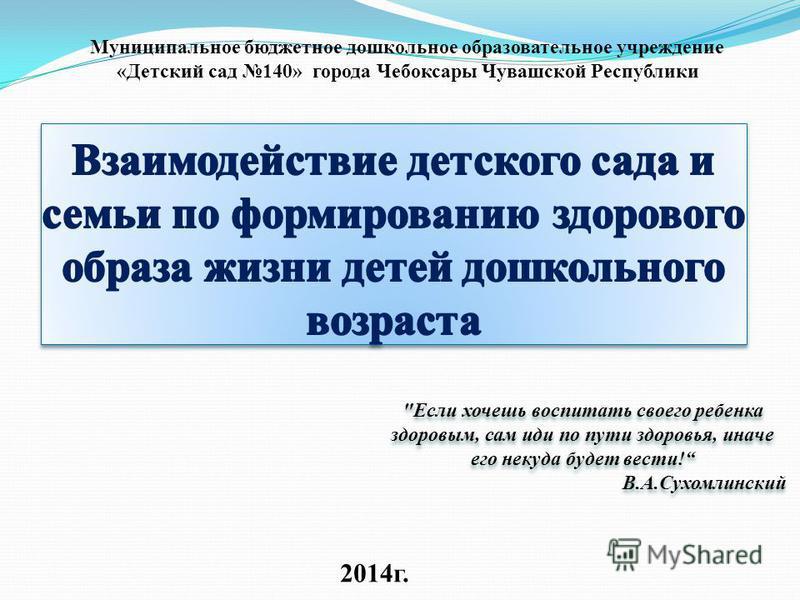 Муниципальное бюджетное дошкольное образовательное учреждение «Детский сад 140» города Чебоксары Чувашской Республики 2014 г.