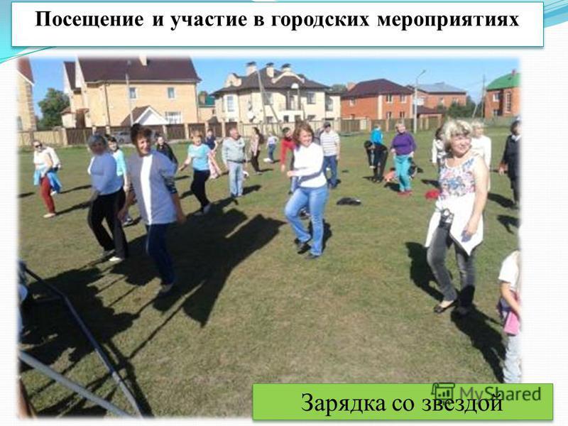 Посещение и участие в городских мероприятиях Зарядка со звездой
