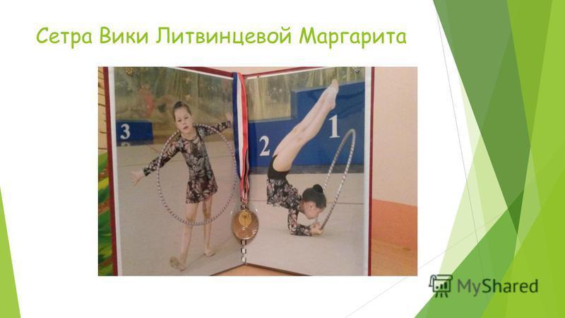 Сетра Вики Литвинцевой Маргарита