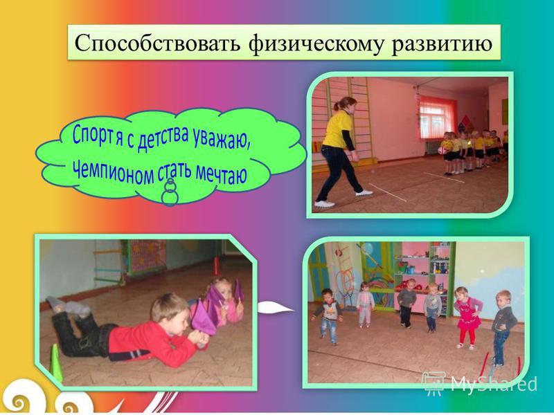 Способствовать физическому развитию