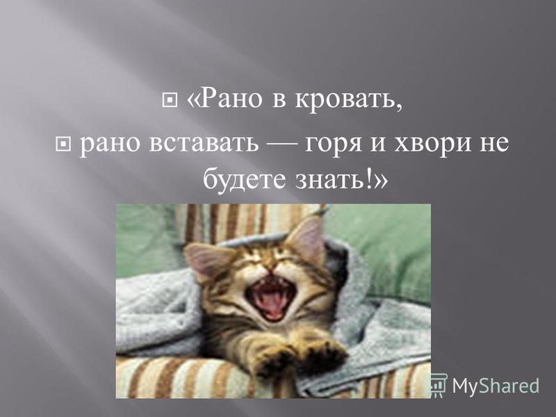 « Рано в кровать, рано вставать горя и хвори не будете знать !»