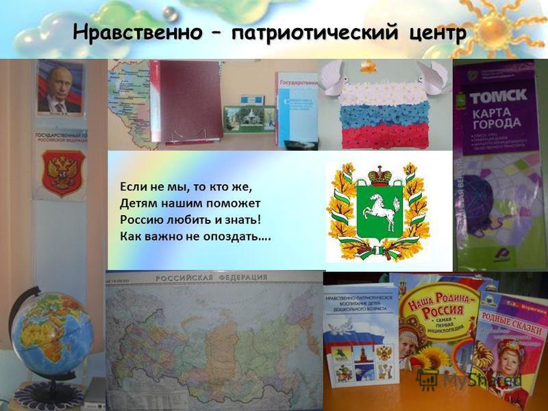 Нравственно – патриотический центр Если не мы, то кто же, Детям нашим поможет Россию любить и знать! Как важно не опоздать….
