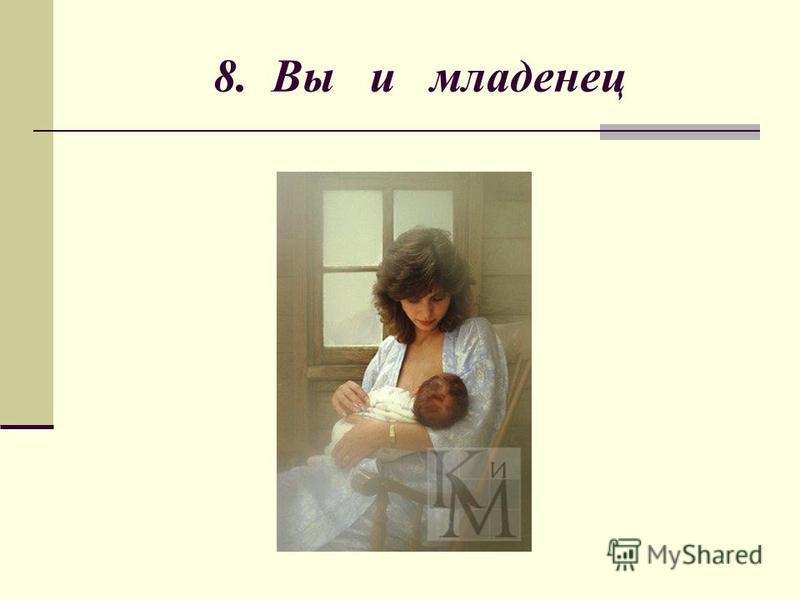 8. Вы и младенец