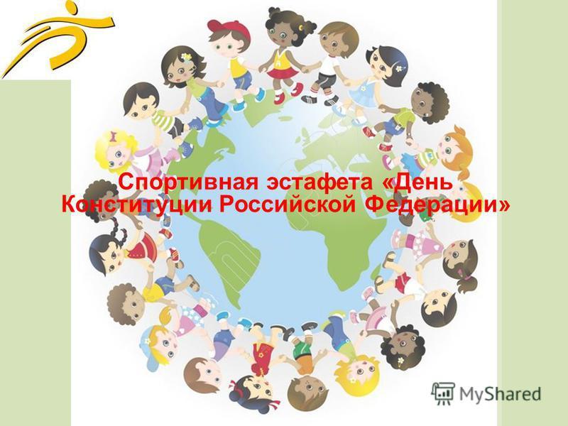 Спортивная эстафета «День Конституции Российской Федерации»