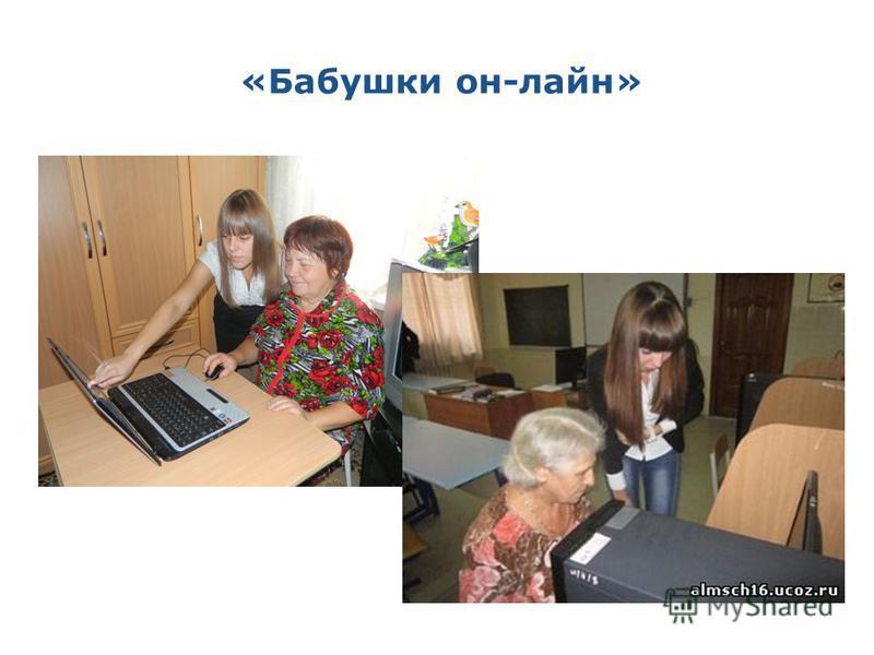 «Бабушки он-лайн»