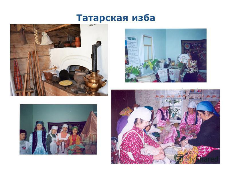 Татарская изба