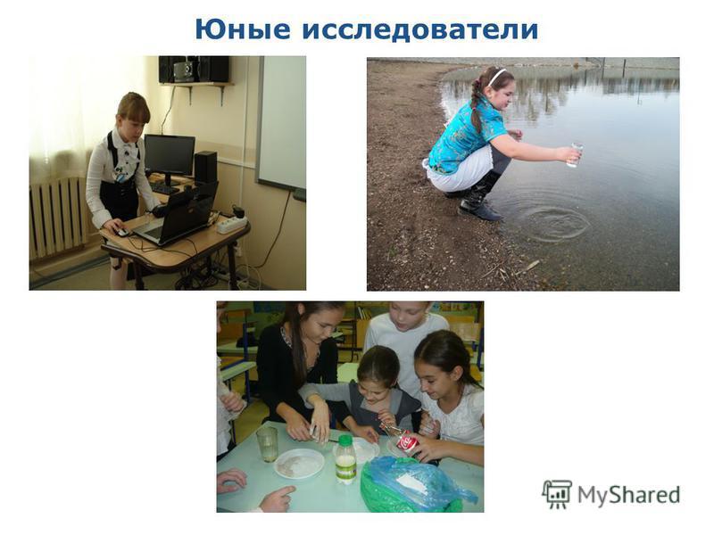 Юные исследователи