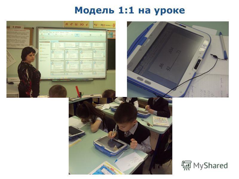 Модель 1:1 на уроке