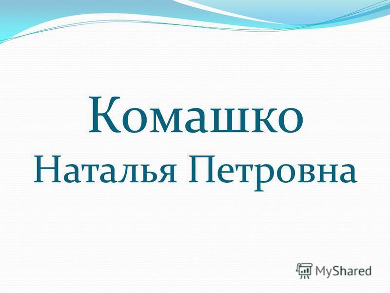 Комашко Наталья Петровна