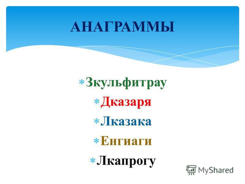 Зкульфитрау Дказаря Лказака Енгиаги Лкапрогу АНАГРАММЫ