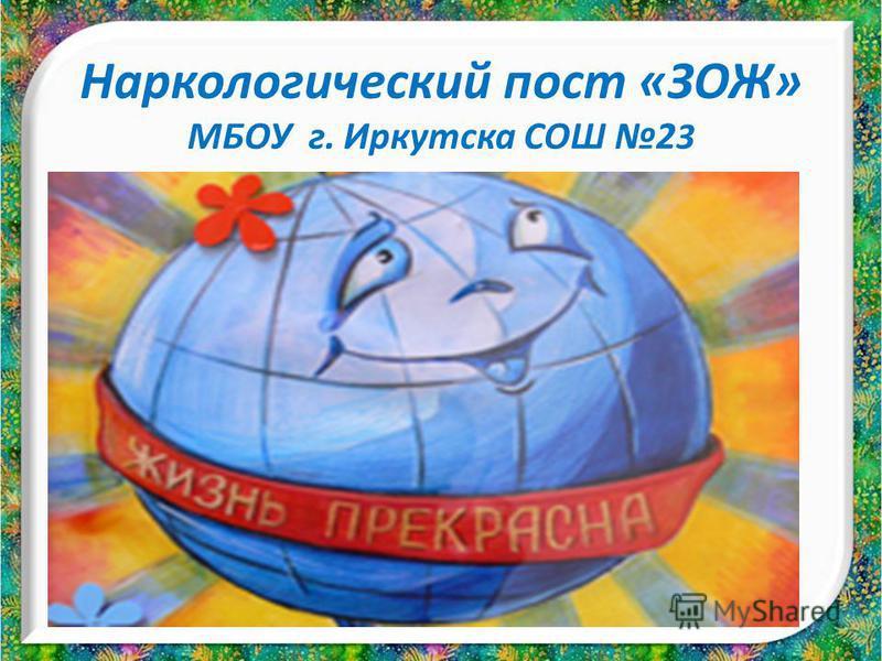 Наркологический пост «ЗОЖ» МБОУ г. Иркутска СОШ 2 3
