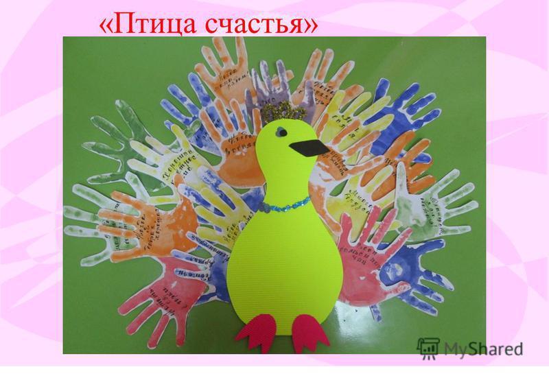 «Птица счастья»