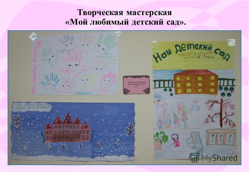 Творческая мастерская «Мой любимый детский сад».