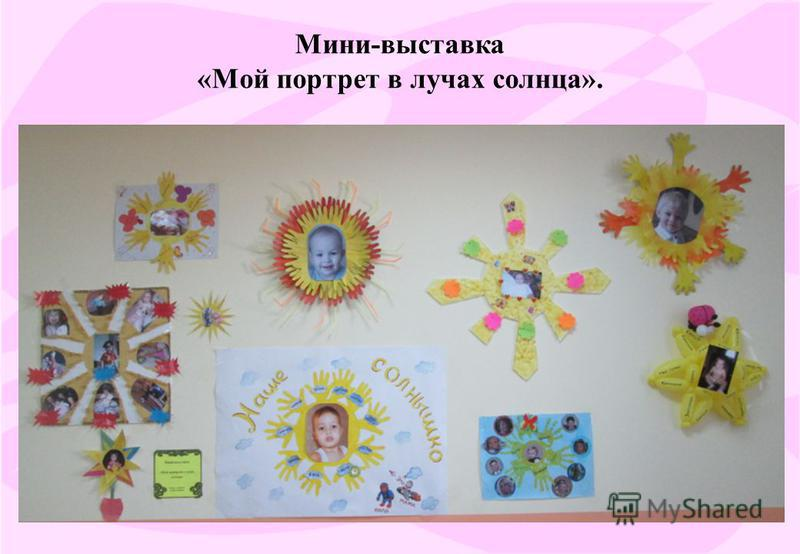 Мини-выставка «Мой портрет в лучах солнца».