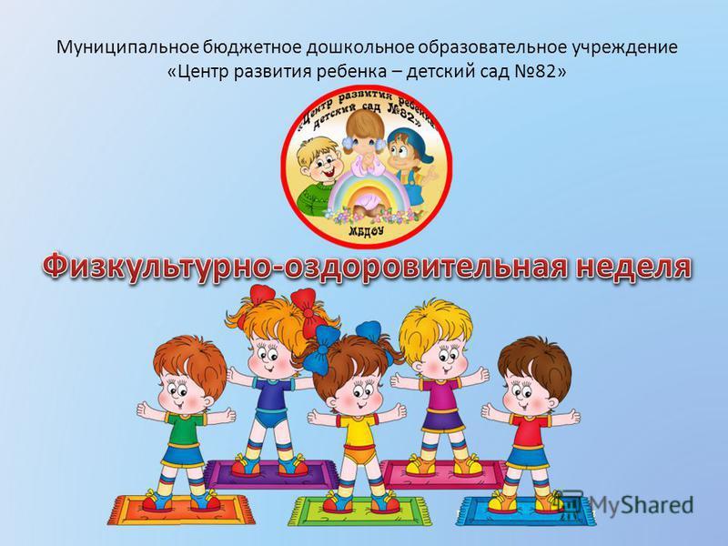 Муниципальное бюджетное дошкольное образовательное учреждение «Центр развития ребенка – детский сад 82»