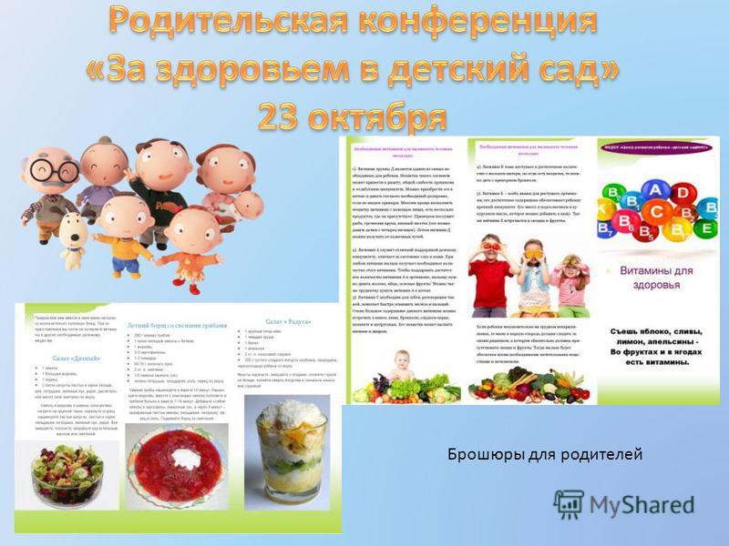 Брошюры для родителей