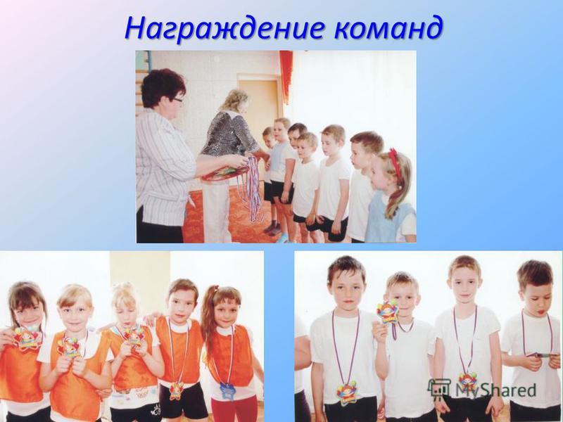 Награждение команд