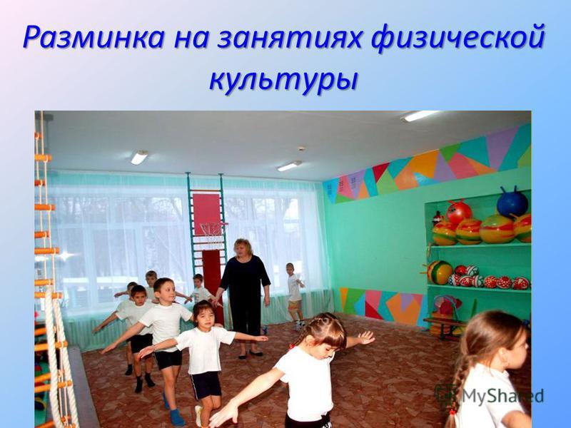 Разминка на занятиях физической культуры