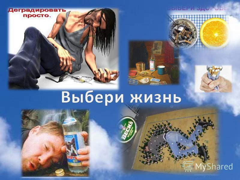 Жизнь без вредных привычек Спорт Отдых Переедание Наркотики Зарядка Сон Витамины Труд Лень Гигиена Курение