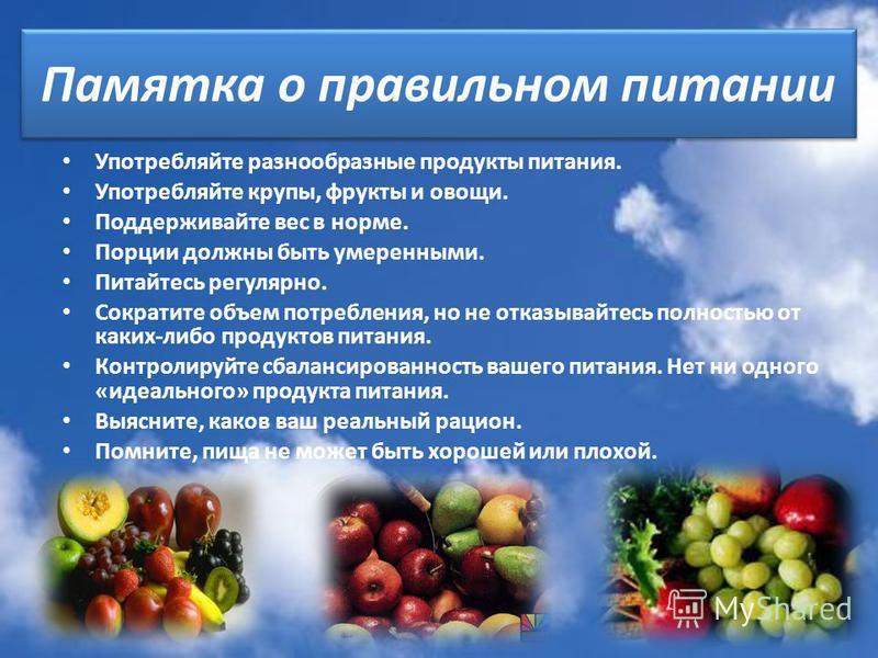 Правильное питание Правильное питание человека должно содержать все те вещества, которые входят в состав его организма, т.е. белки, жиры, углеводы, витамины, минеральные вещества. Для поддержания здоровья надо обязательно употреблять витамины лучше в