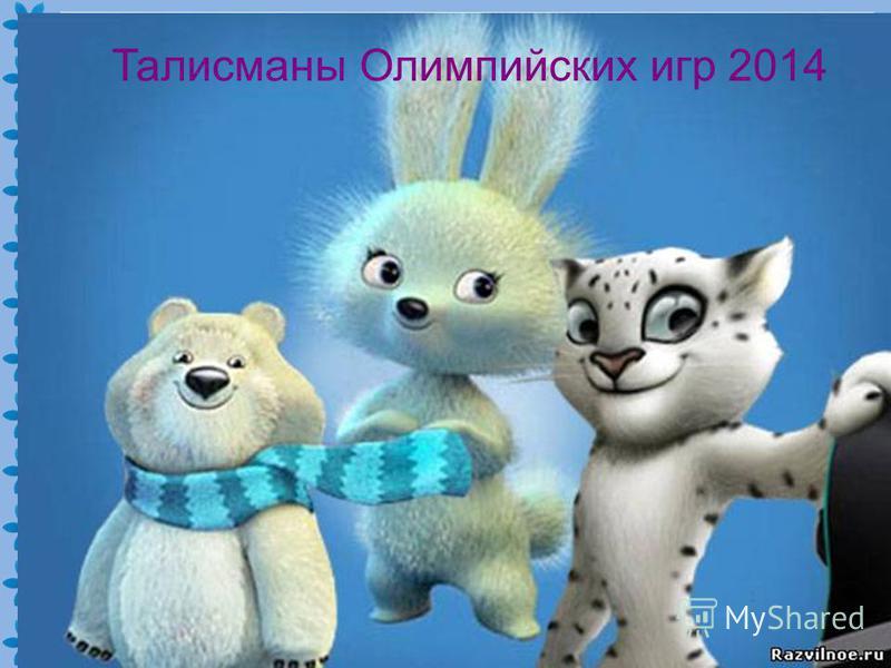Талисманы Олимпийских игр 2014