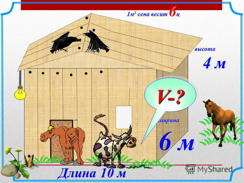 1 м 3 сена весит 6 ц ширина 6 м Длина 10 м высота 4 м 4 м V-?