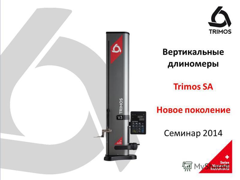 Вертикальные длинномеры Trimos SA Новое поколение Семинар 2014
