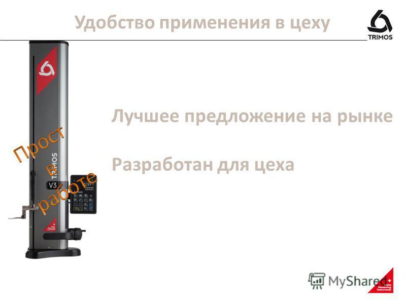 Удобство применения в цеху Лучшее предложение на рынке Разработан для цеха