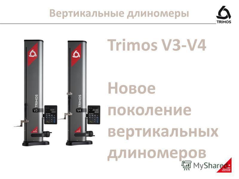 Trimos V3-V4 Новое поколение вертикальных длинномеров Вертикальные длинномеры