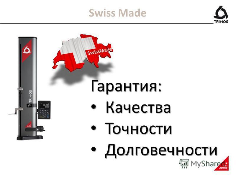 Swiss Made Гарантия: Качества Качества Точности Точности Долговечности Долговечности