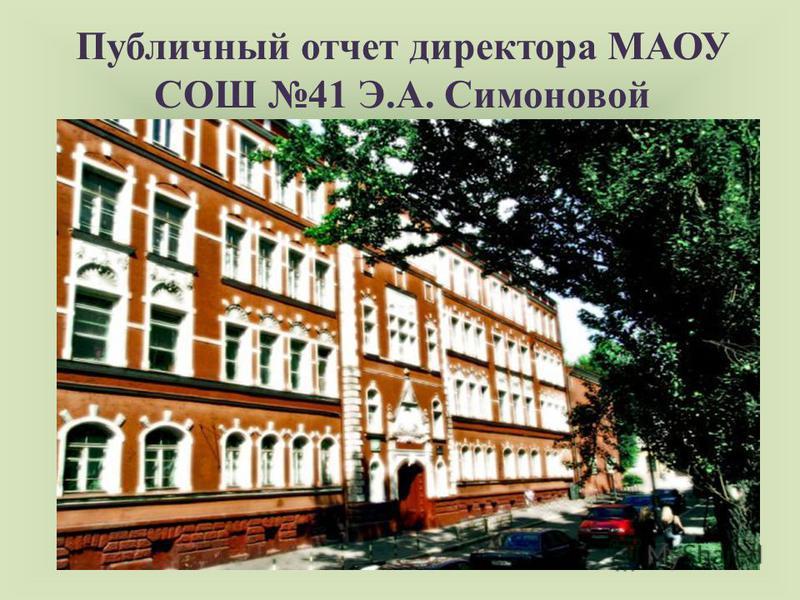 Публичный отчет директора МАОУ СОШ 41 Э.А. Симоновой