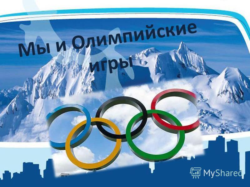Мы и Олимпийские игры