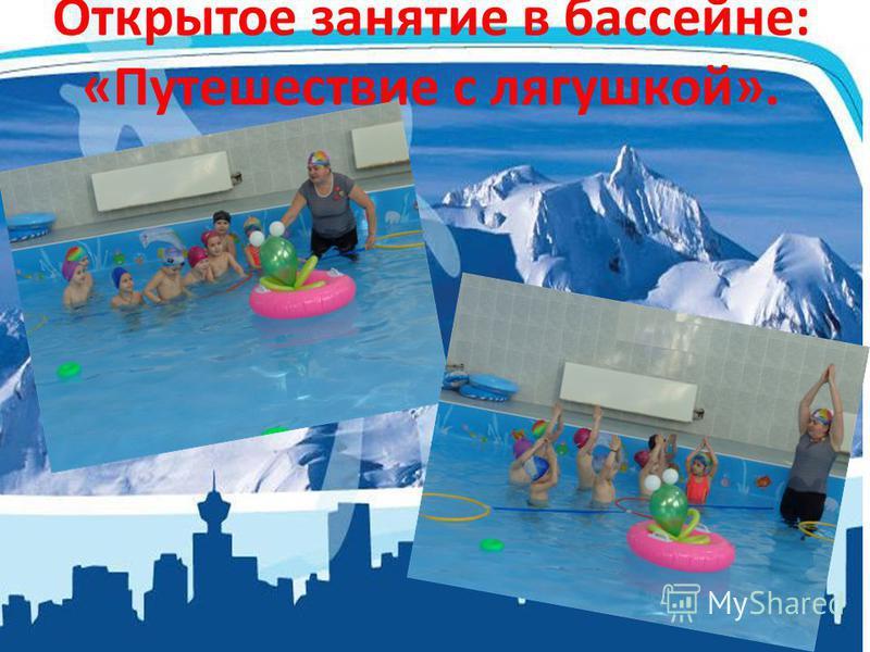 Открытое занятие в бассейне: «Путешествие с лягушкой».