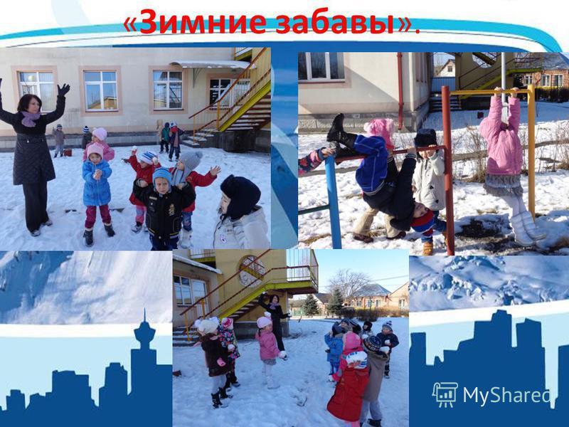 « Зимние забавы ».