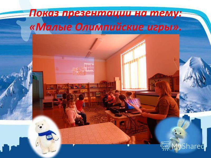 Показ презентации на тему: «Малые Олимпийские игры».
