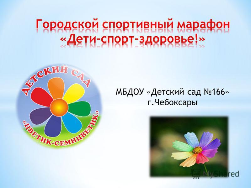 МБДОУ «Детский сад 166» г.Чебоксары