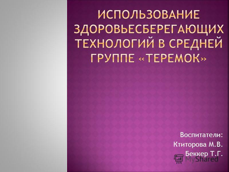 Воспитатели: Ктиторова М.В. Беккер Т.Г.